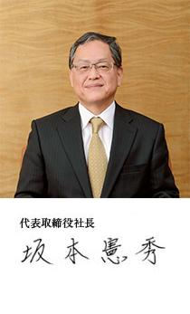 代表取締役社長 坂本 憲秀