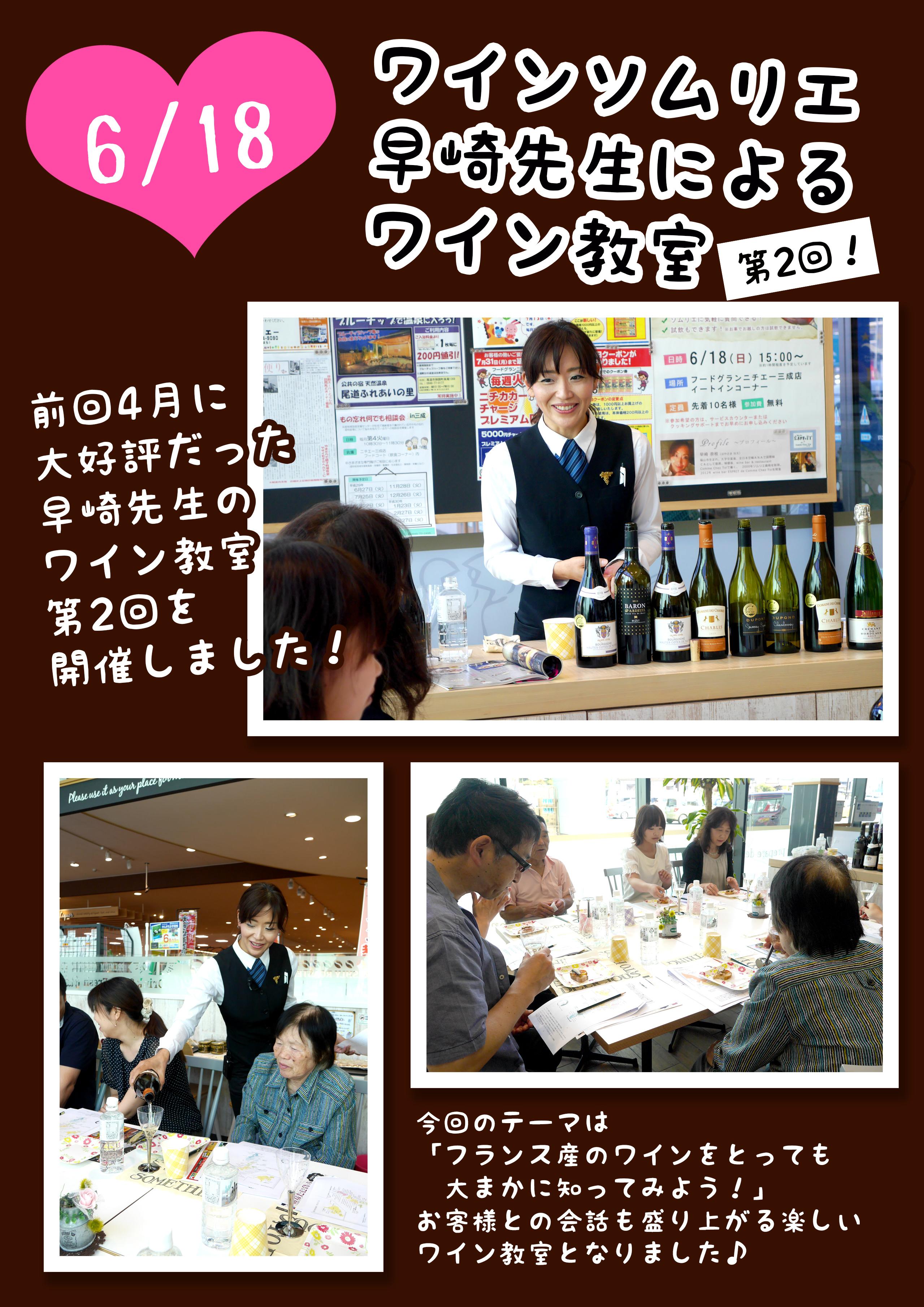 0618早崎先生のワイン教室大成功