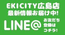 広島店最新情報LINE@