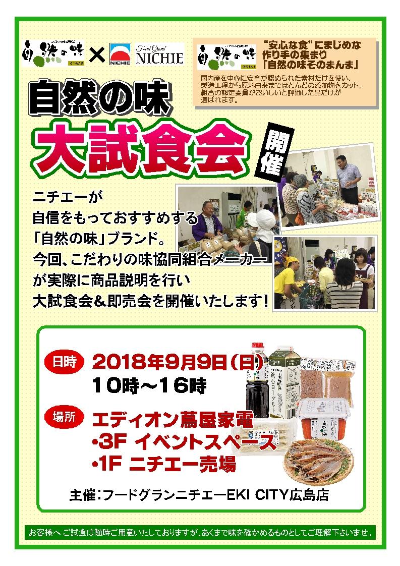 大試食会(自然の味)広島用