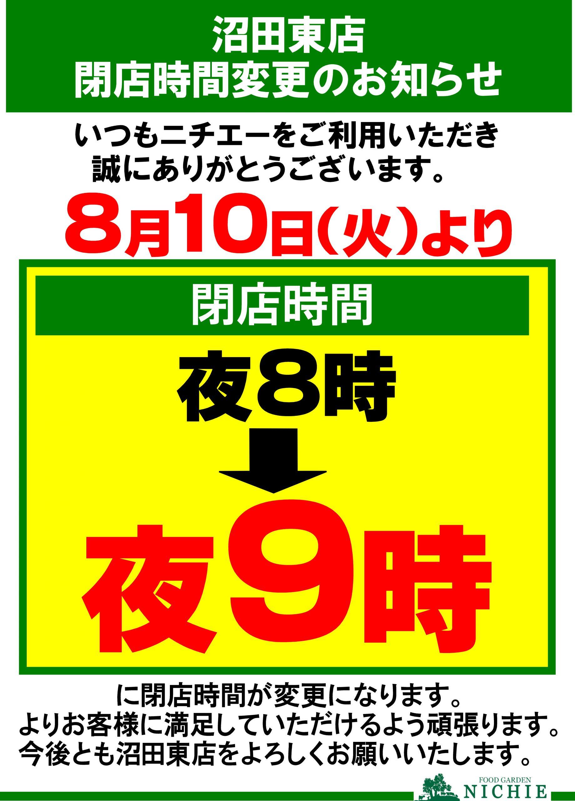沼田東店閉店時間変更